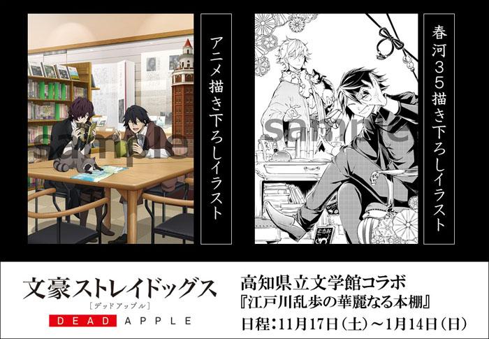「江戸川乱歩の華麗なる本棚」のコラボ詳細が決定‼