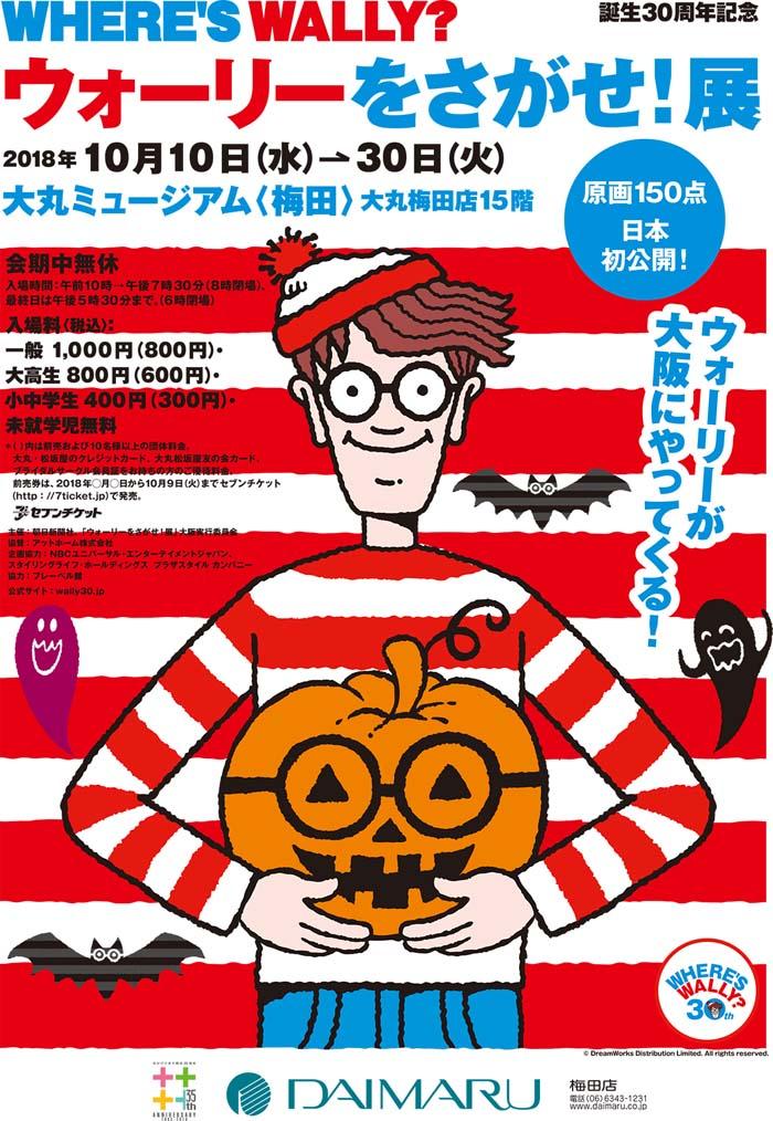 赤白ボーダーを着てウォーリーをさがしに行こう!人気絵本『ウォーリーをさがせ!』の原画展が大阪にやってくる!