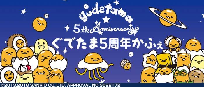 ぐでたま5周年かふぇ 期間限定オープン!