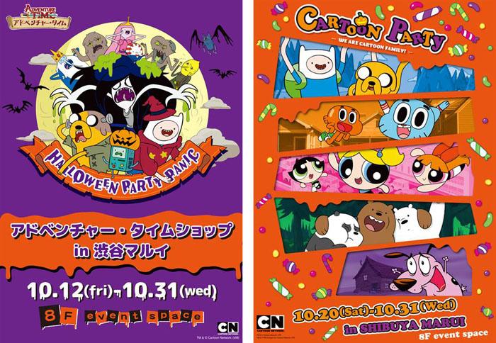 『アドベンチャー・タイムショップ』と『CARTOON PARTY(カートゥーン パーティ)~WE ARE CARTOON FAMILY!~』がやってくる!