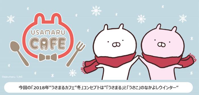 """「うさまる」コラボカフェがさらにパワーアップ!!「 2018年 """"うさまるカフェ"""" 冬 」期間限定オープン!"""