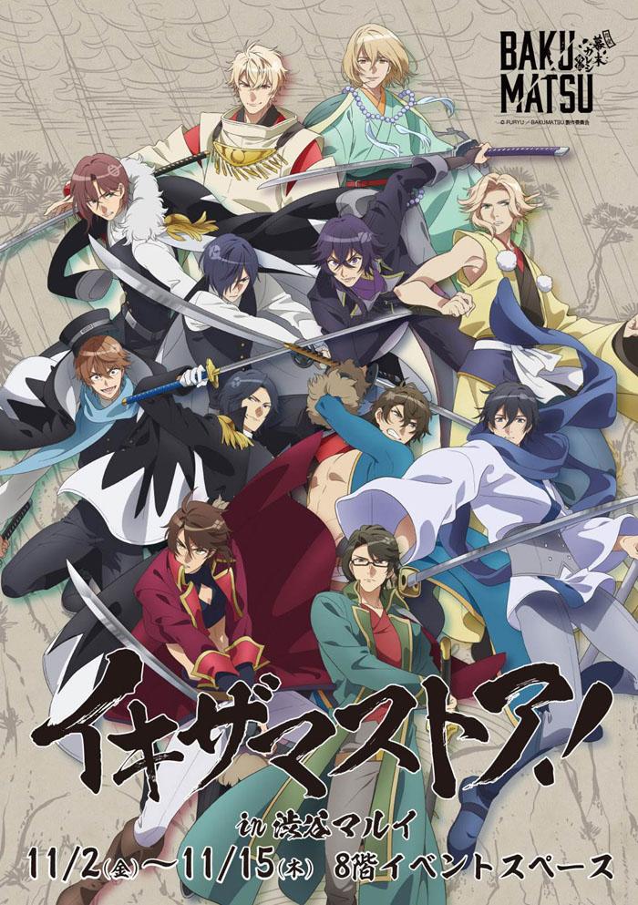 『TVアニメ「BAKUMATSU」イキザマストア! in 渋谷マルイ』が期間限定でOPEN!