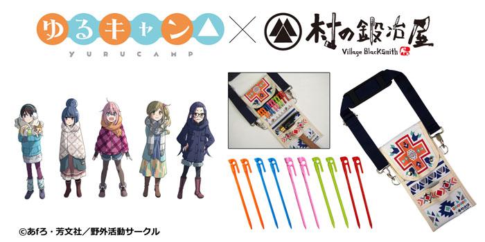 『ゆるキャン△』×『村の鍛冶屋』コラボ商品第二弾がリリース!