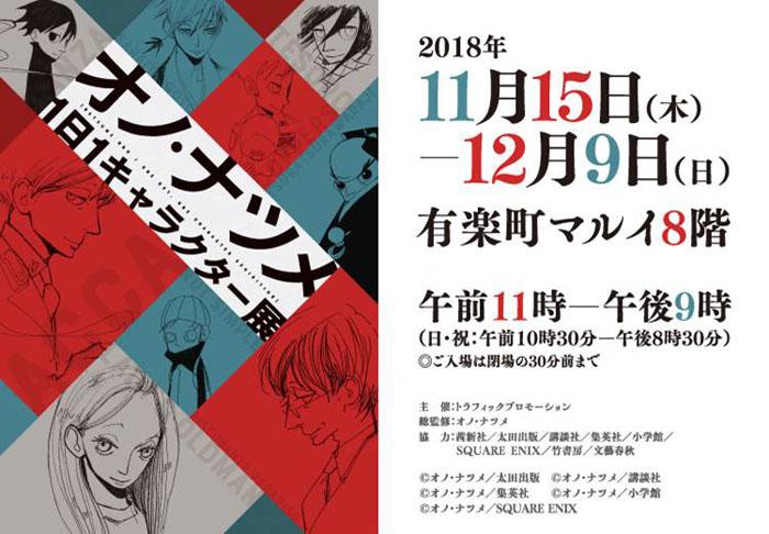 『オノ・ナツメ1日1キャラクター展』開催決定!