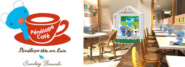「ペネロペ」のカフェがマロニエゲート銀座1に期間限定OPEN~フランスでの誕生から今年で15周年!~