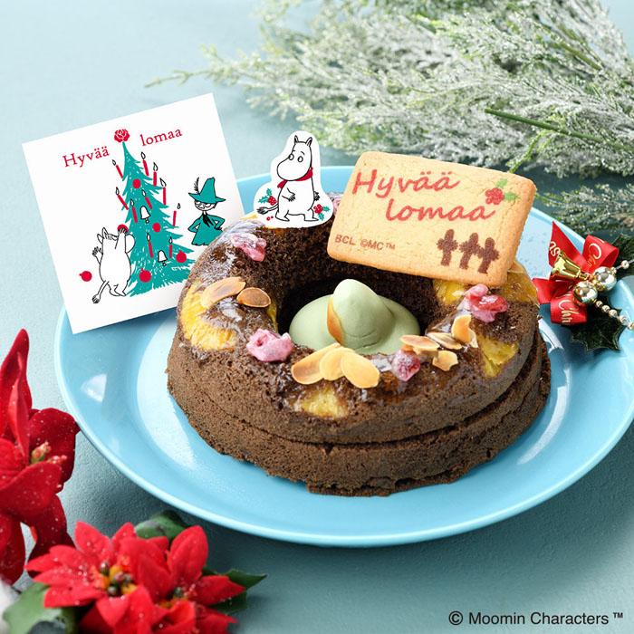 ムーミンカフェからおいしいチョコレートケーキをお届け!