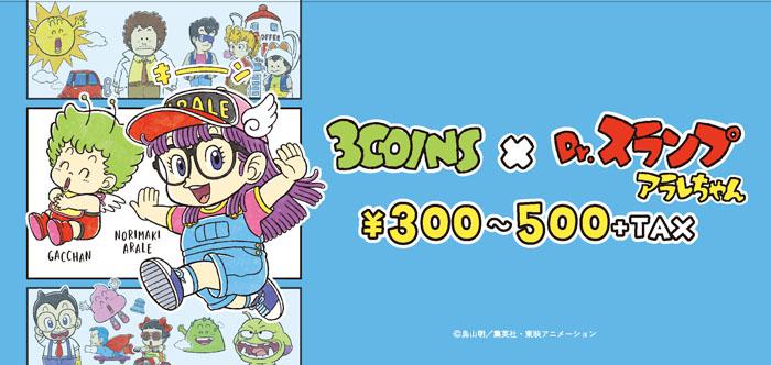 『3COINS×Dr.スランプ アラレちゃん』発売