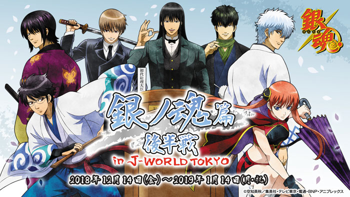 銀魂「銀ノ魂篇 後半戦 in J-WORLD TOKYO」開催!