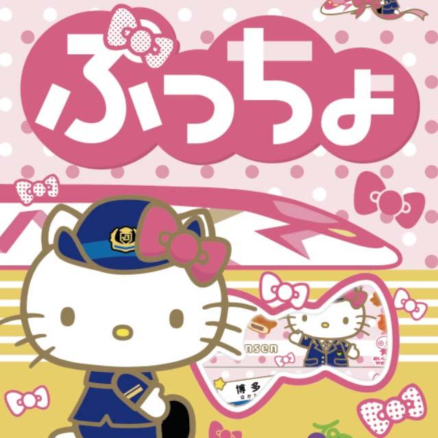 UHA味覚糖 ×JR西日本「ハローキティ新幹線ぷっちょ」登場