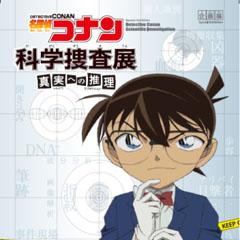 関西初上陸!『名探偵コナン 科学捜査展~  真実への推理~』