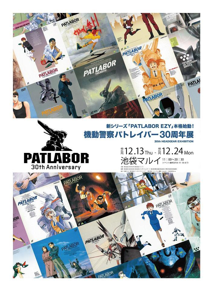 「機動警察パトレイバー30周年記念展~30th HEADGEAR EXHIBITION~」