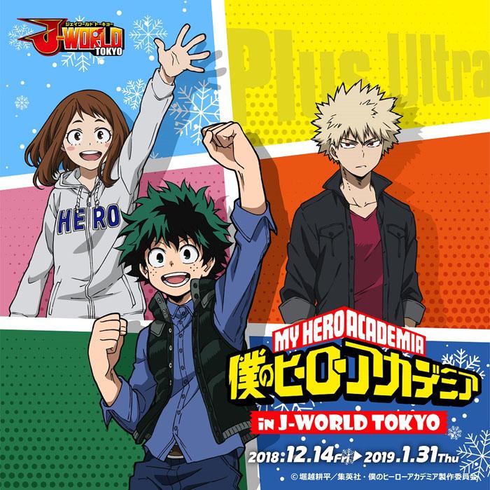 「僕のヒーローアカデミア in J-WORLD TOKYO」イベント開催!