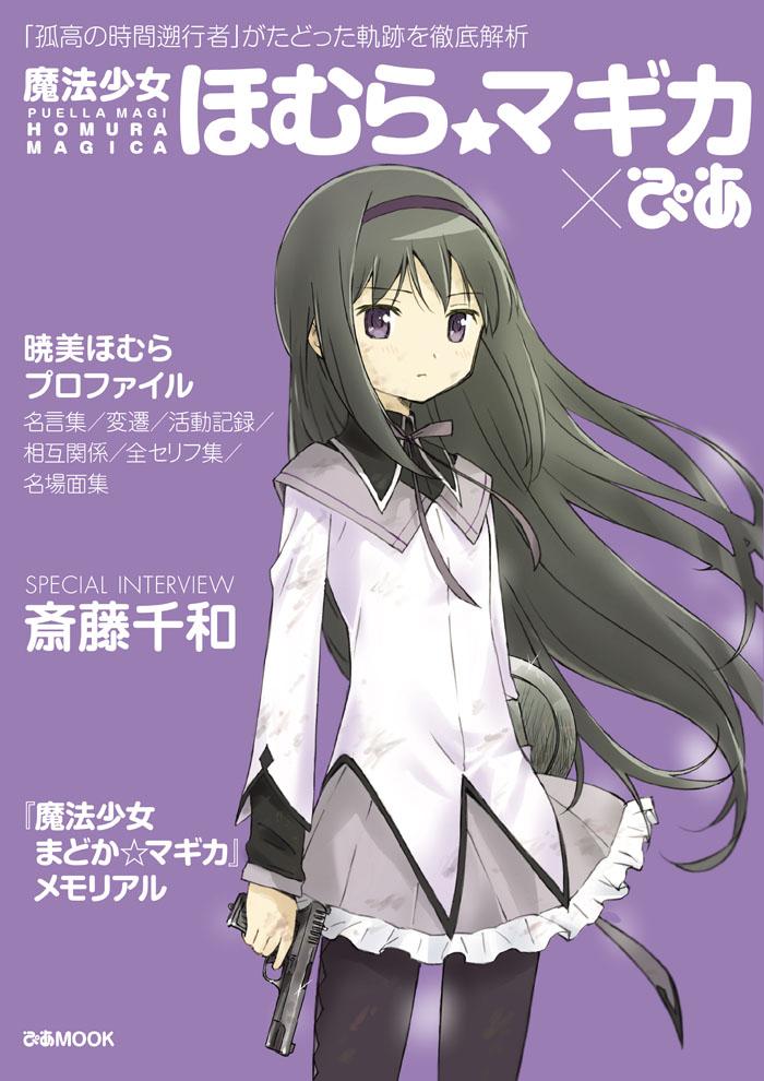 キャラクタームックシリーズ、初の女性キャラは「魔法少女まどか☆マギカ 暁美ほむら」に決定!