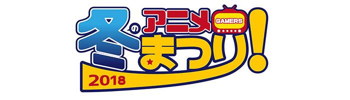 『ゲーマーズ 冬のアニメまつり2018』が開催決定!