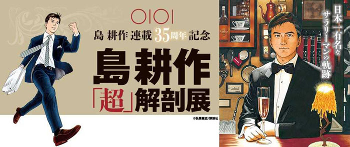 連載35周年記念「島耕作『超』解剖展」を有楽町マルイにて開催!