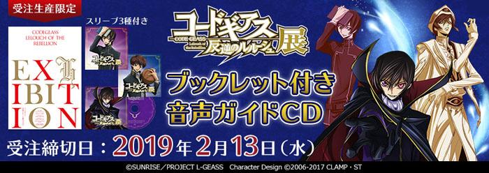 「コードギアス 反逆のルルーシュ展 ブックレット付き音声ガイドCD」発売決定!