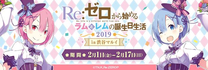 『Re:ゼロから始めるラムとレムの誕生日生活2019 in渋谷マルイ』が今年も開催決定!