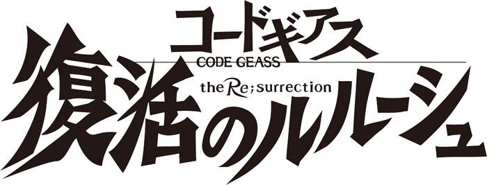 劇場版 コードギアス 復活のルルーシュ 公開記念キャンペーン開催