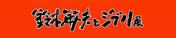 スタジオジブリ約3年ぶりの東京展覧会「鈴木敏夫とジブリ展」開催決定!