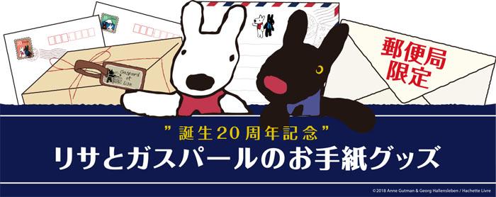 『リサとガスパール』誕生20周年を記念した郵便局限定のかわいいお手紙グッズが登場!