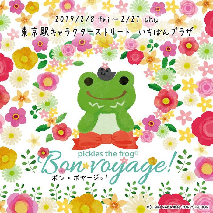 『かえるのピクルス』のイベントを東京駅一番街で開催!