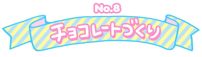 ペロペロ★スパ〜クルズの日常 Vol.8  最終話! #チョコレートづくり