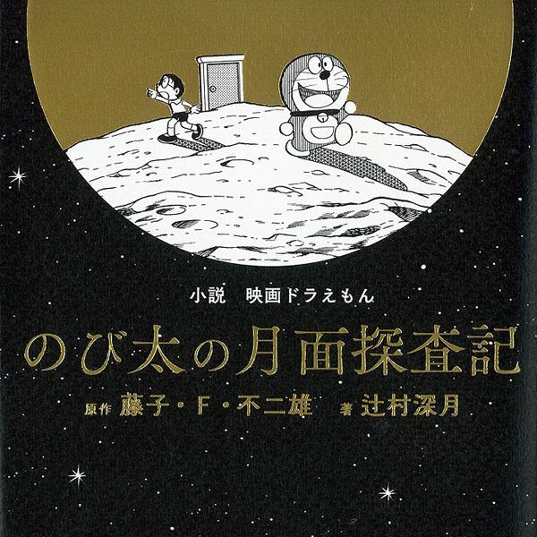 映画ドラえもん最新作の脚本を手掛けた直木賞作家・辻村深月、5年ぶりの書き下ろし長編発売!