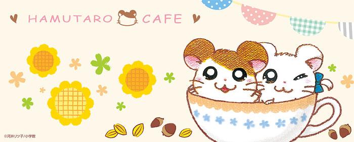 とっとこハム太郎20周年記念「ハム太郎カフェ」大阪で開催が決定‼
