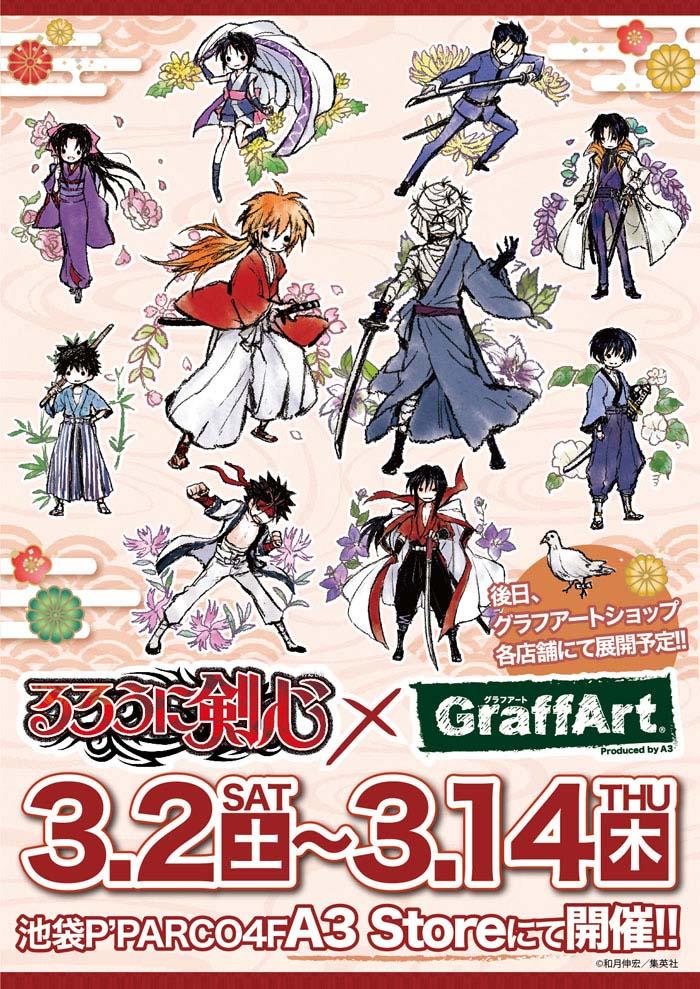 『るろうに剣心×GraffArt』A3 Storeにて開催決定!