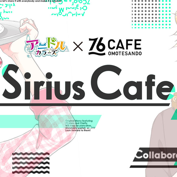 『アニドルカラーズ×76CAFE Sirius Cafe』期間限定オープン!