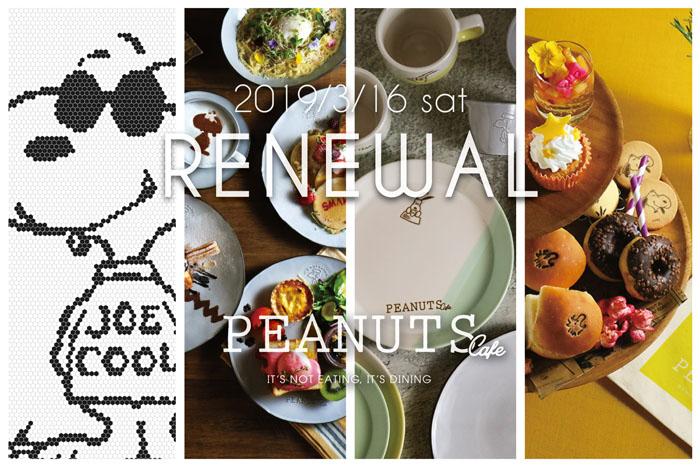 中目黒『PEANUTS Cafe』がリニューアルオープン!