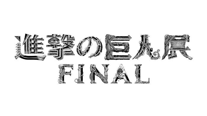 『進撃の巨人展FINAL』チケット情報詳細発表