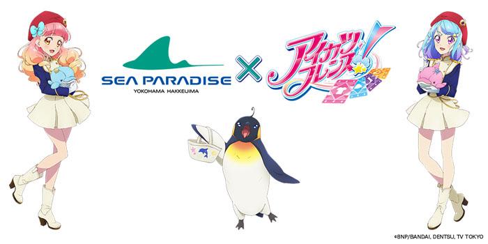 『アイカツフレンズ!×横浜・八景島シーパラダイス』コラボ開催