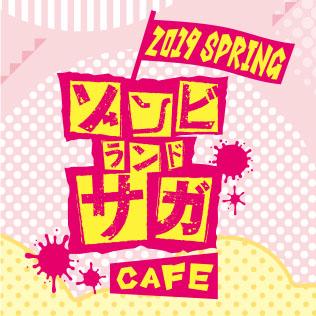 『ゾンビランドサガ カフェ presented by MAPPA』オープン!
