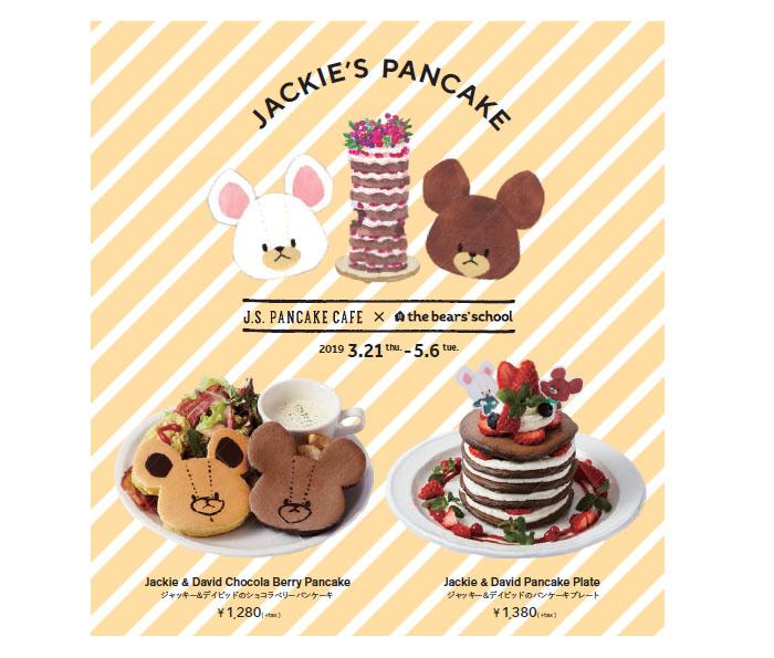 くまのがっこう×J.S. PANCAKE CAFÉ 期間限定オープン