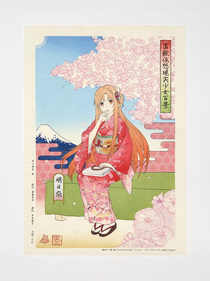 「ソードアート・オンライン」より明日奈の浮世絵木版画が発売決定!
