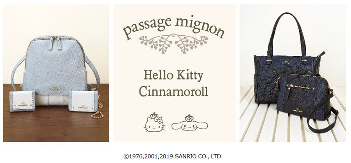 「passage mignon」がハローキティ・シナモロールとコラボ!