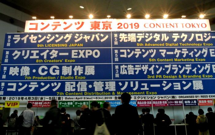 2019年、第9回ライセンシングジャパン開催!