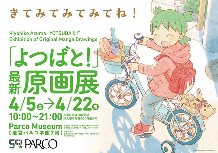 15周年記念「よつばと!」最新原画展 4月5日から開催!