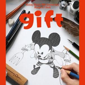 ミッキーマウス90周年記念イラスト集 gift 発売!