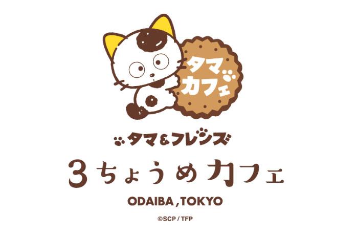 タマ&フレンズ初のコンセプトカフェがオープン!!
