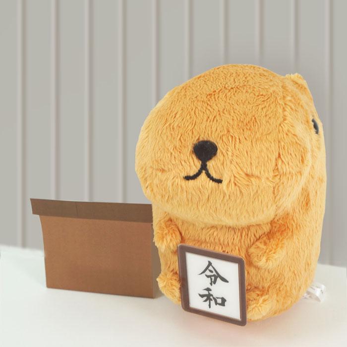 「カピバラさん令和グッズ」発売!