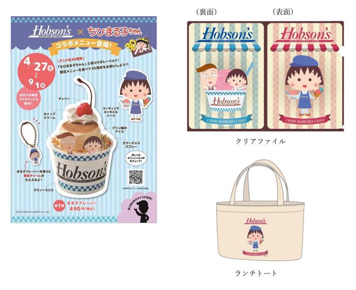 アニメ化30周年を迎える『ちびまる子ちゃん』がアイスクリーム専門店「ホブソンズ」と初コラボレーション!