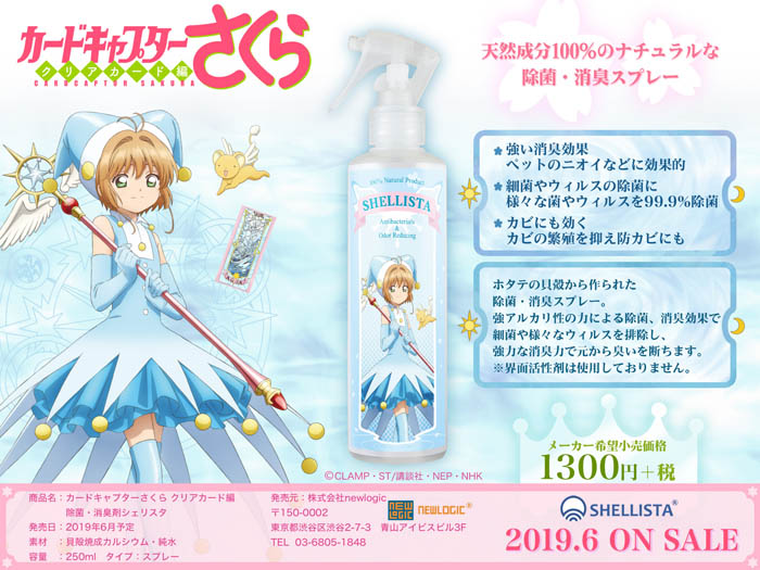 TVアニメ「カードキャプターさくら クリアカード編」の除菌・消臭スプレー発売
