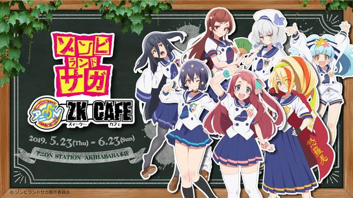 「ゾンビランドサガ ZK CAFE」期間限定オープン!