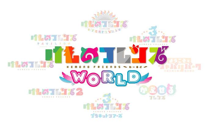 『けものフレンズわーるど』パルコミュージアムで開催!