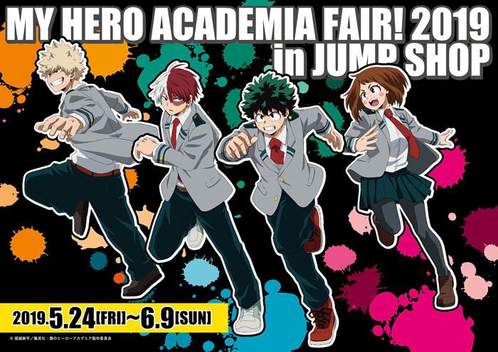 『僕のヒーローアカデミア』フェアを開催!