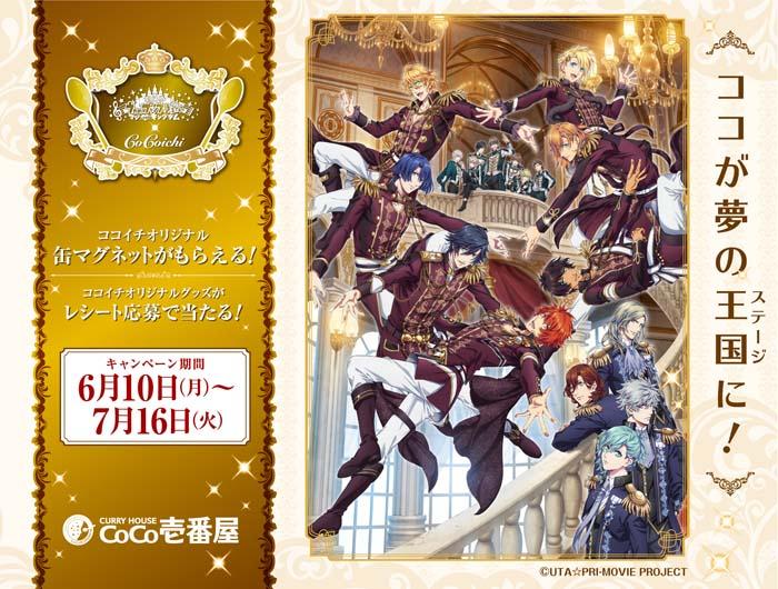 『劇場版 うたの☆プリンスさまっ♪ マジLOVEキングダム』がココイチとコラボ開催!