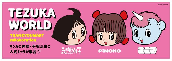 『TEZUKA WORLD』から大人気キャラクターが大集結!