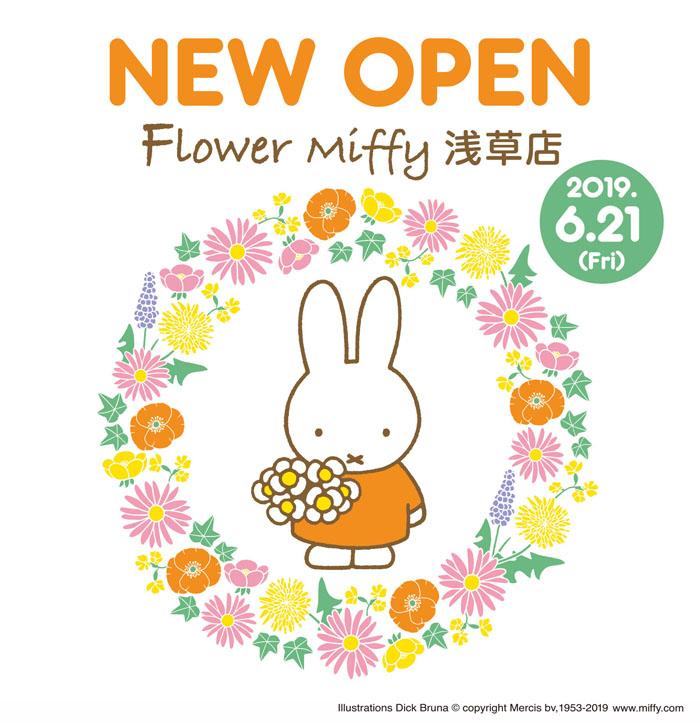 """【フラワーミッフィー】""""フラワービュッフェ""""が楽しめる2号店が浅草にオープン!"""